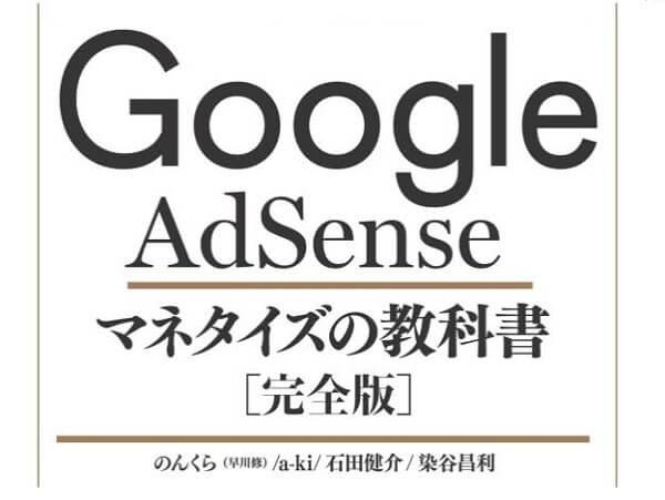 「Google AdSense マネタイズの教科書」おすすめの本紹介