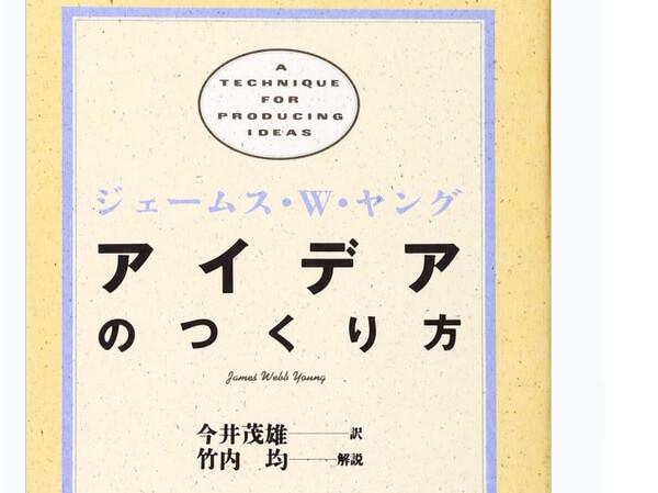 「アイデアのつくり方」おすすめの本