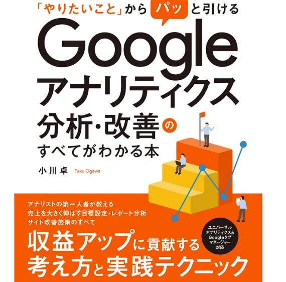「 Google アナリティクス 分析・改善のすべてがわかる本」おすすめの本
