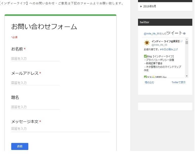 Googleフォームで作成したWPの問い合わせフォーム