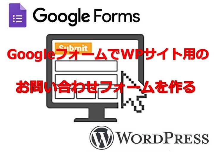 Googleフォームで作成した問い合わせフォームをWPサイトに設置する方法