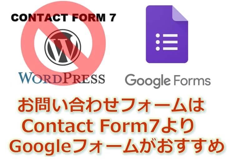 wpサイトの問い合わせフォームをgoogleフォームで作る