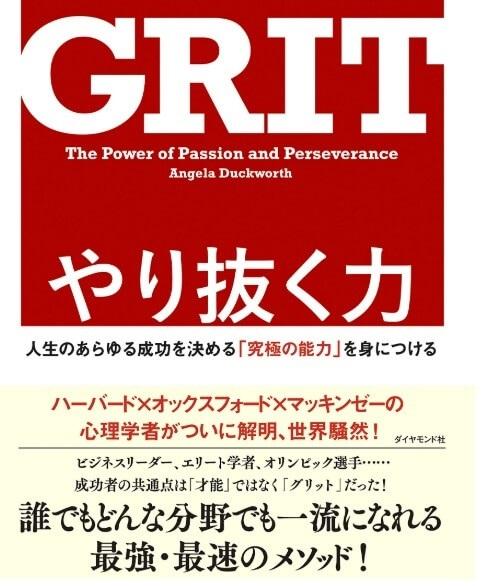 「やり抜く力 grit」おすすめの本