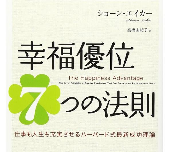 「幸福優位7つの法則」おすすめ本