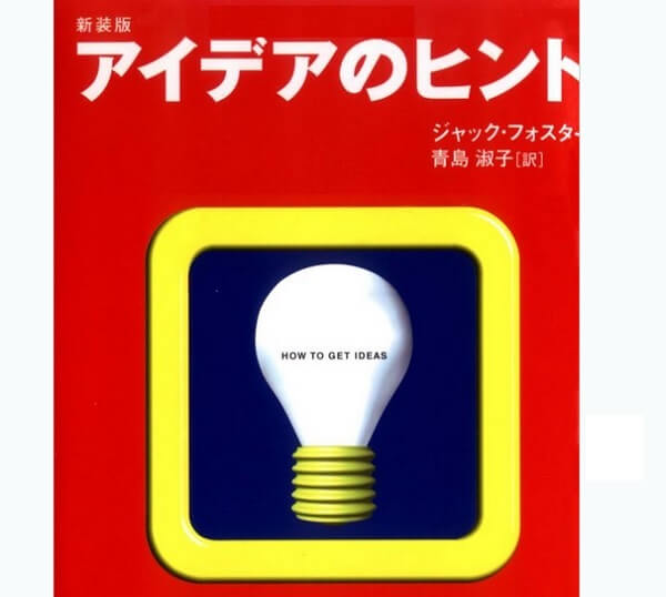 「アイデアのヒント」おすすめ本