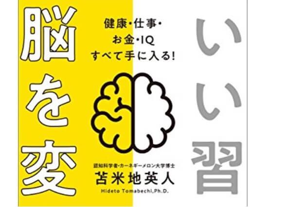 「いい習慣が脳を変える」おすすめ本の紹介
