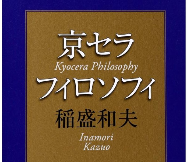 『京セラフィロソフィ』人生を変えるオススメの本