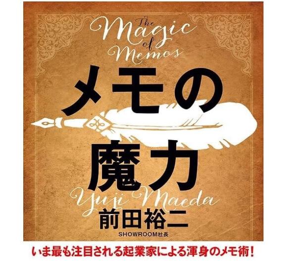 「メモの魔力」人生を変える おすすめの本