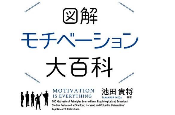「モチベーション大百科」おすすめの自己啓発本