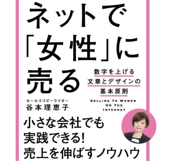 「ネットで女性に売る」おすすめの本