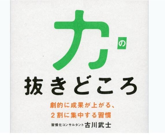 「力の抜きどころ 劇的に成果が上がる、2割に集中する習慣」おすすめの本