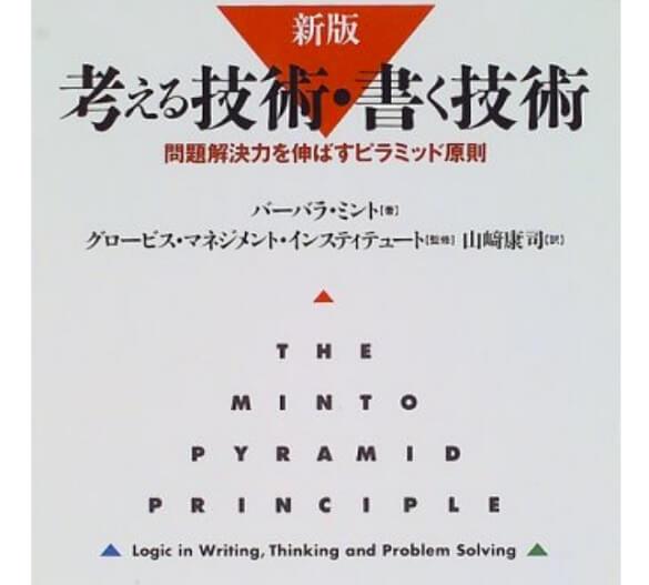 「考える技術・書く技術」おすすめの本