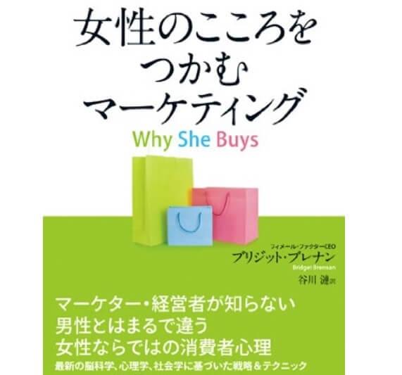 マーケティング本のおすすめ「女性のこころをつかむマーケティング」