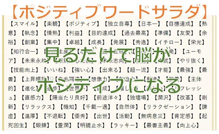 ポジティブ言葉・単語集【ポジティブワードサラダ】