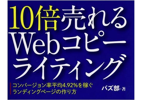 「10倍売れるWebコピーライティング」おすすめ本紹介