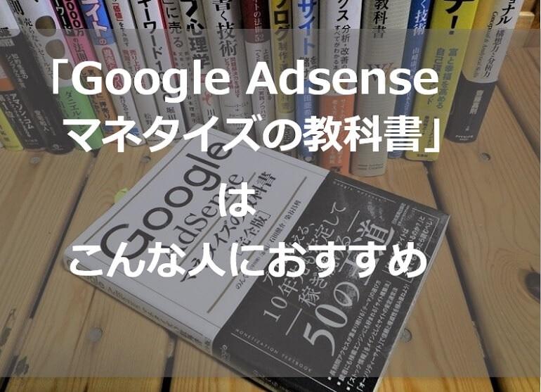 『Google Adsenseマネタイズの教科書』の書評・感想