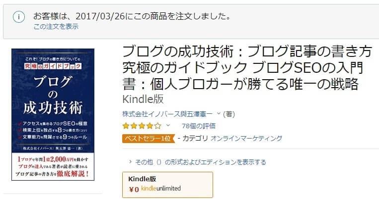 ブログの成功技術 ブログアフィリエイトおすすすめ本