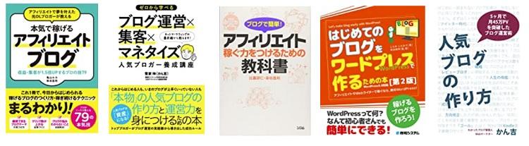 ブログアフィリエイトの本 売れ筋一覧