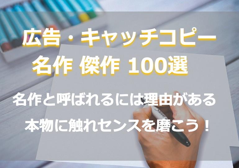 広告・キャッチコピーの名作 紹介