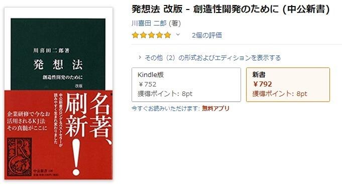 『発想法』おすすめの本