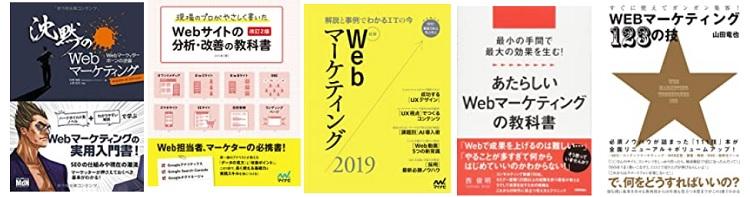 webマーケティング関連本の人気・売れ筋