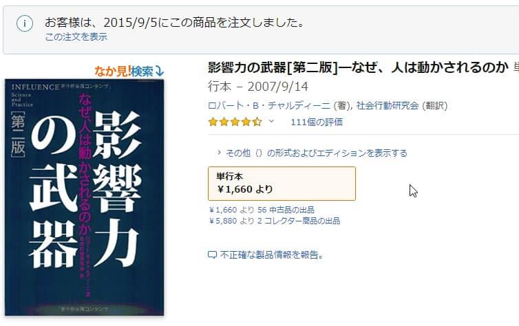 ウェブマーケティングのおすすめ本