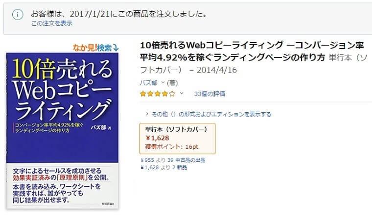 WEBライティング おすすめ本