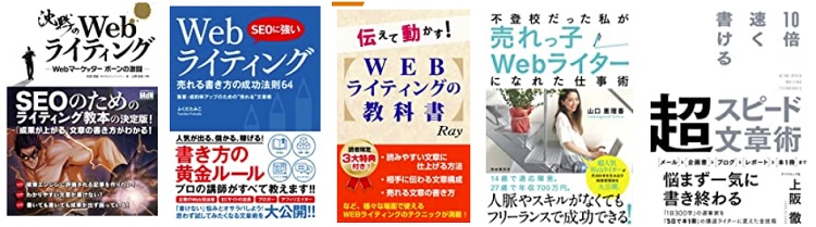 webライティング本の人気・売れ筋一覧