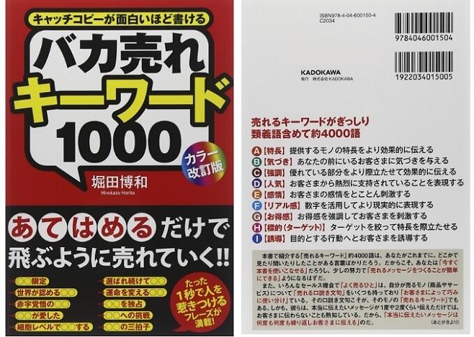 キャチコピーが面白いほど書ける バカ売れキーワード1000