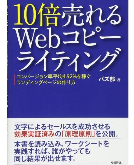 「10倍売れるWebコピーライティング」キャッチコピーの作り方を学ぶ
