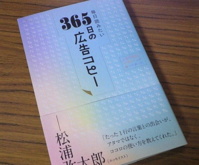 「毎日読みたい365日の広告コピー」広告コピーの作り方が学べる本