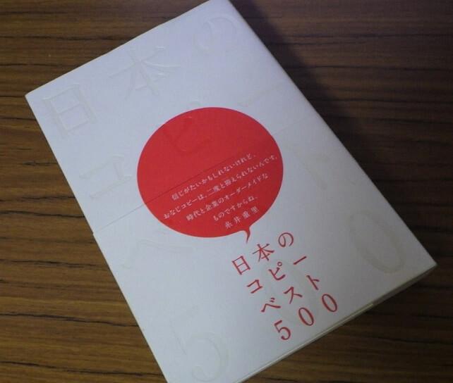 「日本のコピーベスト500」キャッチコピーの作り方が学べる本