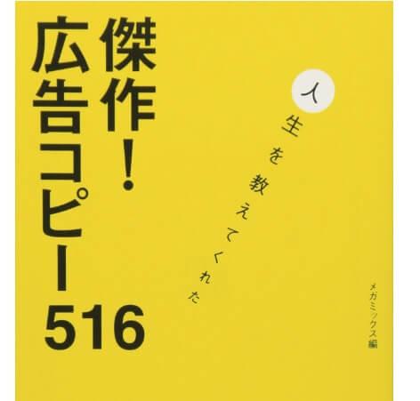 「傑作! 広告コピー516」キャッチコピーの作り方 おすすめ本
