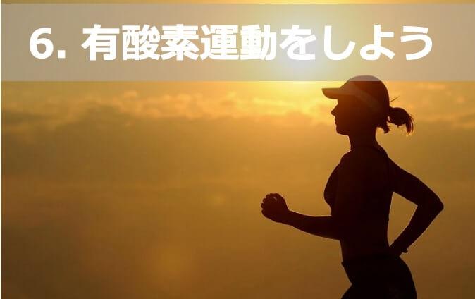 ポジティブに生きるために運動をする