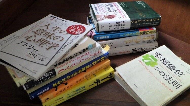 ポジティブに生きるための本・参考書籍