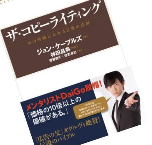 「ザ・コピーライティング」キャッチコピー・広告コピー おすすめ本