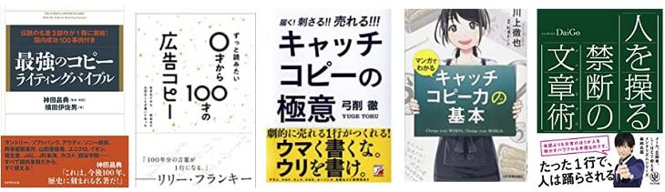 キャッチコピー・広告コピーの作り方が学べる本 売れ筋一覧