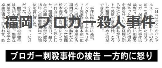 福岡IT講師殺害事件