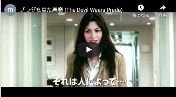 映画「プラダをきた悪魔」動画