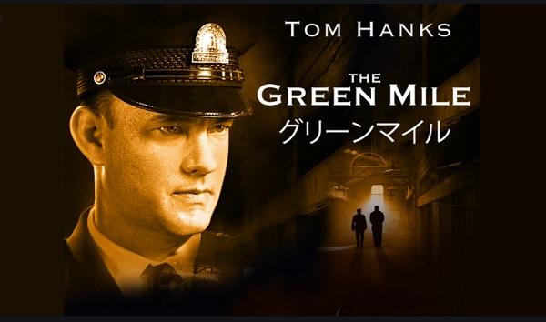 おすすめファンタジー映画「グリーンマイル」