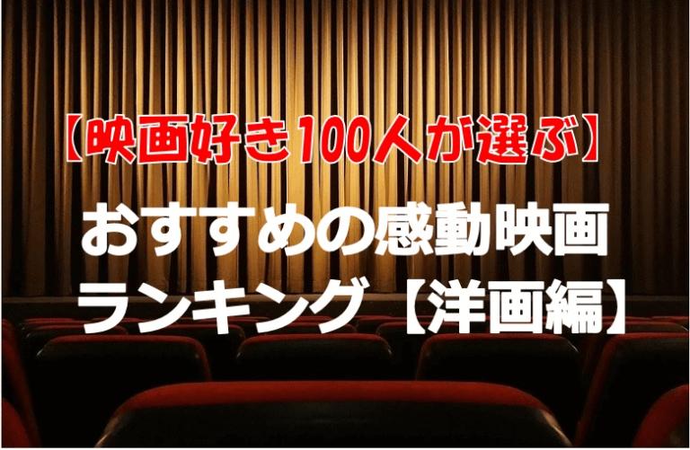 おすすめの感動映画【洋画編】