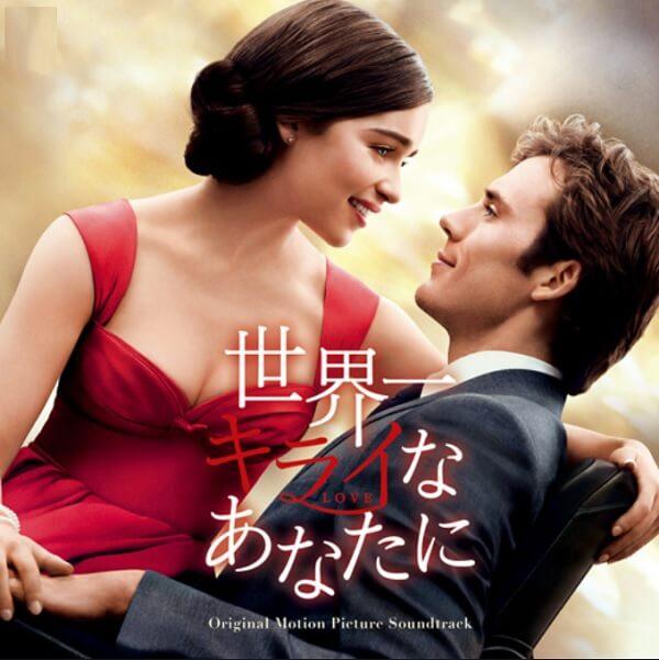 感動のラブストーリー映画「世界一キライなあなたに」