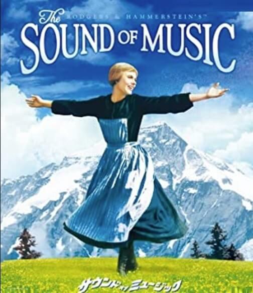 ミュージカル映画のおすすめ「サウンド・オブ・ミュージック」