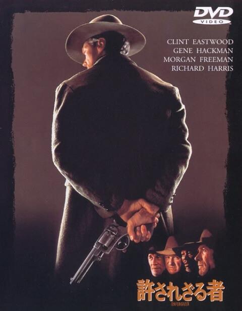 1993年アカデミー賞受賞作品「許されざる者」