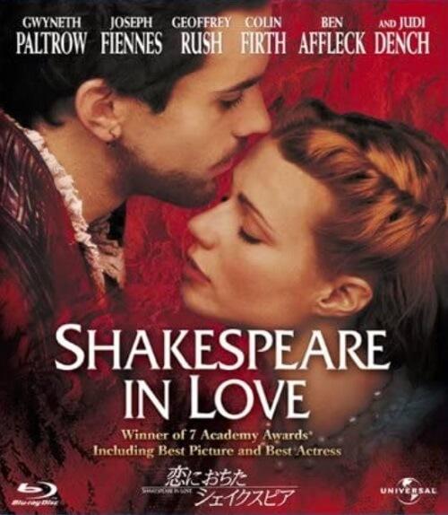 「恋におちたシェイクスピア」1999年アカデミー作品賞