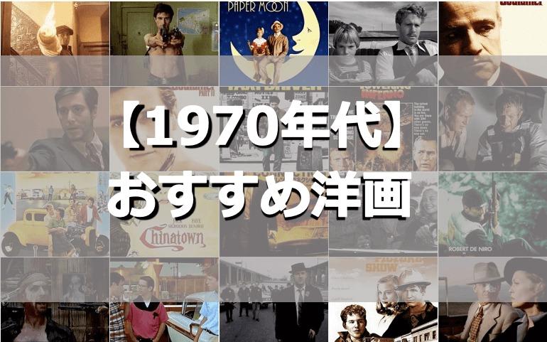 1970年代のおすすめ洋画~名作・傑作映画