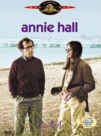 映画「アニー・ホール」