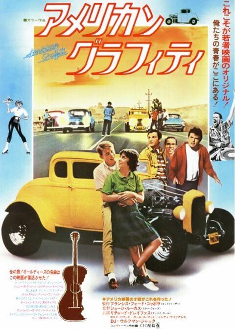 1970年代洋画「アメリカン・グラフィティ」は青春映画の傑作