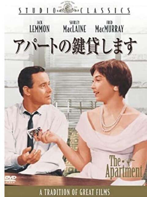 1960年代の名作映画コメディ『アパートの鍵貸します』