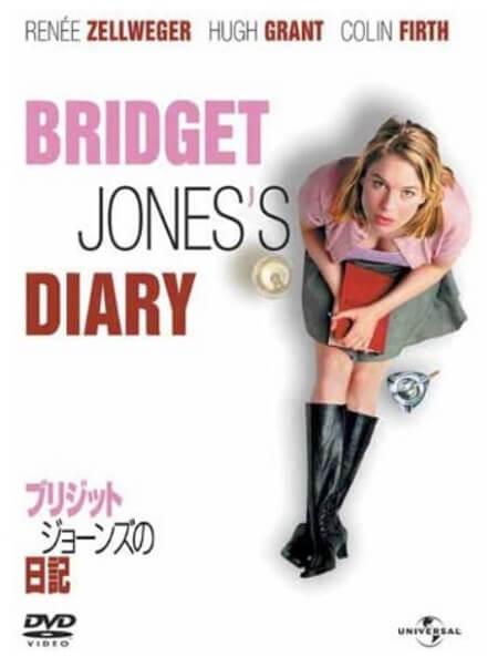 映画『ブリジット・ジョーンズの日記』